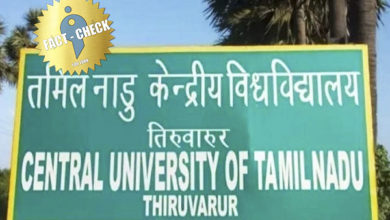 Photo of Rumours that Tamil was excluded in Thiruvarur Central University's board