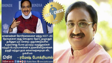 Photo of Ramesh Pokhriyal did not say that substandard doctors were created in Tamil Nadu!