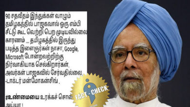 Photo of Rumor has it that Manmohan Singh spoke about the BJP's position in Tamil Nadu!