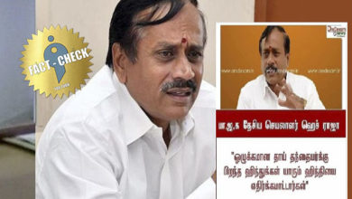 Photo of Did H. Raja say that Hindus will never oppose Hindi in India?