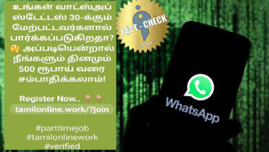 Photo of Can we earn via WhatsApp status? Scam Alert!