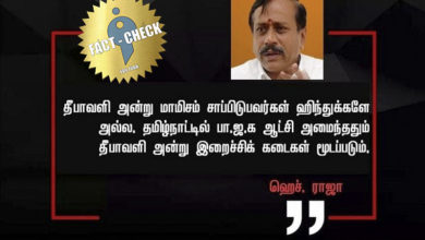 Photo of Did H. Raja say that those who eat meat for Deepavali are not Hindus?